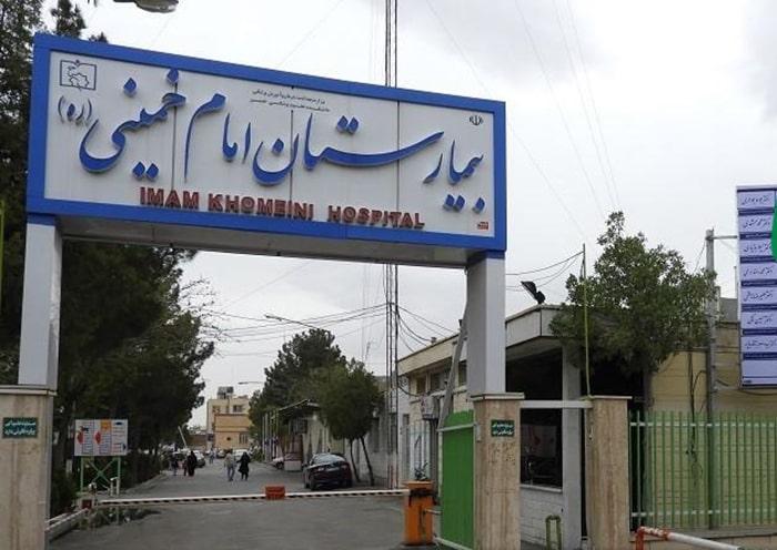 آدرس بیمارستان امام خمینی کرج