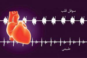 سوفل قلب چیست؟