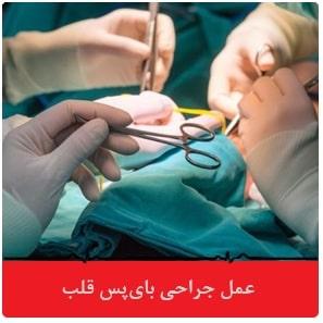 عمل جراحی بایپس قلب