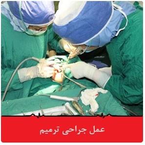 عمل جراحی ترمیم و تعویض دریچههای آئورت